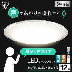 シーリングライト 12畳 調色 CL12DL-5.11CFV  照明 明るい LED 長寿命 省エネ おすすめ LEDシーリングライト 5.11 リビング 天井照明 音