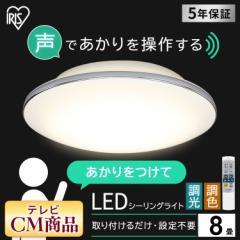 シーリングライト 8畳 調色 CL8DL-5.11MV 照明 天井照明 おすすめ 長寿命 省エネ 声 LEDシーリングライト 5.11 音声操作 モールフレーム