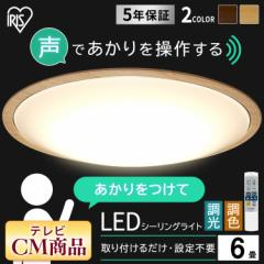 LEDシーリングライト 5.11 音声操作 ウッドフレーム 6畳 調色 CL6DL-5.11WFV-U・M ナチュラル ウォールナット 全2色 アイリスオーヤマ 送