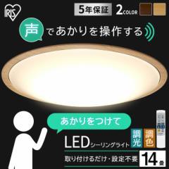 シーリングライト 14畳 調色 ナチュラル CL14DL-5.11WFV-U 照明 LED 声 長寿命 省エネ おすすめ LEDシーリングライト 5.11 音声操作 リビ