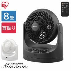 サーキュレーター 8畳 アイリスオーヤマ PCF-MKC15 首振り コンパクト 小型 ホワイト ブラック おしゃれ 静音 扇風機 省エネ 涼しい 人気