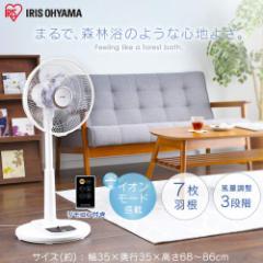 扇風機 アイリスオーヤマ LFA-306 リビング 寝室 リモコン式 冷風 涼しい コンパクト ホワイト 送料無料 【予約】7月下旬