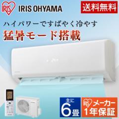 エアコン 取付工事込み 6畳 工事費込 ルームエアコン2.2kW IRR-2219GX アイリスオーヤマ 送料無料【予約】