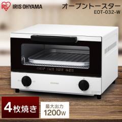 トースター アイリスオーヤマ 4枚焼き オーブントースター EOT-032-W タイマー オーブン 食パン 4枚 おしゃれ シンプル 安い おすすめ 送