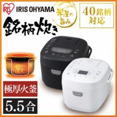 炊飯器 5.5合 アイリスオーヤマ RC-ME50 新生活 一人暮らし 安い お米 ご飯 銘柄炊き ジャー 炊飯ジャー おかゆ 白米 無洗米 玄米 ホワイ