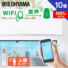 エアコン 10畳 単品 即納 アイリスオーヤマ IRA-2804W IRA-2804RZ 2.8kW クーラー 本体 Wi-Fi 冷房 音声操作 スマホ操作 室内機 室外機