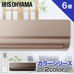 エアコン 6畳 単品 即納 アイリスオーヤマ IRA-2221G IRA-2221BR IRA-2221RZ 2.2kW 本体 冷房 ルームエアコン カラーシリーズ 除湿 ゴー