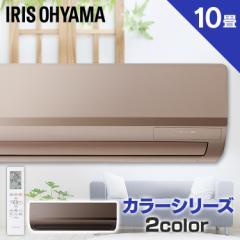 エアコン 10畳 単品 即納 アイリスオーヤマ IRA-2821G IRA-2821BR IRA-2821RZ 2.8kW ルームエアコン 本体 ゴールド ブラウン クーラー 冷
