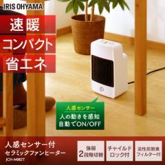 セラミックファンヒーター 人感センサー ヒーター 暖房 セラミックヒーター 電気 コンパクト JCH-M082T アイリスオーヤマ 送料無料