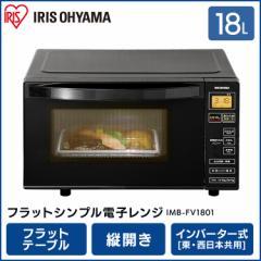 電子レンジ 18L レンジ アイリスオーヤマ IMB-FV1801 フラット 小型 単機能 フラットテーブル 一人暮らし 縦開き おしゃれ インバーター