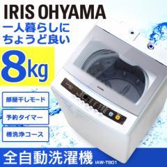 【大特価セール】全自動洗濯機 8.0kg 洗濯機 洗濯 自動 8kg ステンレス 新生活 新品 IAW-T801 アイリスオーヤマ