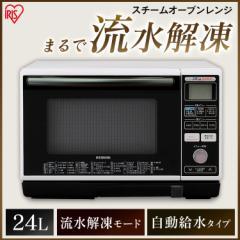 オーブンレンジ 24L アイリスオーヤマ スチームオーブンレンジ オーブン 電子レンジ レンジ 時短 調理 スチーム グリル 解凍 自動調節 安