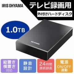 外付けハードディスク テレビ録画用 外付け HDD 1TB HD-IR1-V1 録画 シンプル ブラック アイリスオーヤマ 送料無料