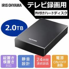 外付けハードディスク テレビ録画用 2TB HD-IR2-V1 HDD ブラック アイリスオーヤマ 送料無料