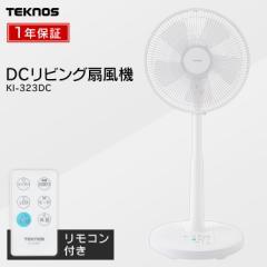 扇風機 KI-323DC TEKNOS  冷風 リビング シンプル 扇風機 コンパクト リモコン付き 収納リモコン ホワイト 送料無料