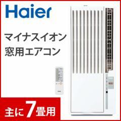 エアコン 窓用 ルームエアコン 冷房専用 ウィンドエアコン JA-16U-W ハイアール Haier 単品 安い 送料無料