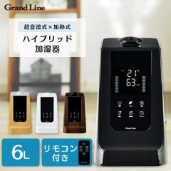 加湿器 6L ハイブリッド 超音波式 加熱式 ハイブリッド加湿器 卓上 GLH-K60 A-Stage Grand-Line 風邪 アロマ 乾燥 コンパクト オフィス