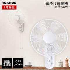 扇風機 壁掛け扇風機 TEKNOS IR-WF30M 室内 30cm メカ式 壁掛け 壁 涼しい 冷風 夏 ホワイト TEKNOS 送料無料