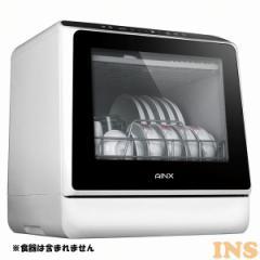 食洗器 卓上用食器洗い乾燥機 工事不要 乾燥機 AX-S3W 食洗機 コンパクト タンク式 食器 グラス 工事不要 卓上式 AINX すぐ使える 送料無