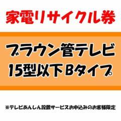 家電リサイクル券 15型以下 Bタイプ ※テレビあんしん設置サービスお申込みのお客様限定【代引き不可】