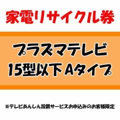 家電リサイクル券 15型以下 Aタイプ ※テレビあんしん設置サービスお申込みのお客様限定【代引き不可】