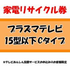 家電リサイクル券 15型以下 Cタイプ ※テレビあんしん設置サービスお申込みのお客様限定【代引き不可】