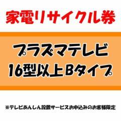 家電リサイクル券 16型以上 Bタイプ ※テレビあんしん設置サービスお申込みのお客様限定【代引き不可】