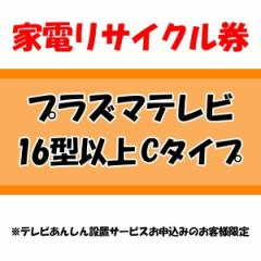 家電リサイクル券 16型以上 Cタイプ ※テレビあんしん設置サービスお申込みのお客様限定【代引き不可】