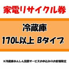 家電リサイクル券 170L以上 Bタイプ ※冷蔵庫あんしん設置サービスお申込みのお客様限定【代引き不可】