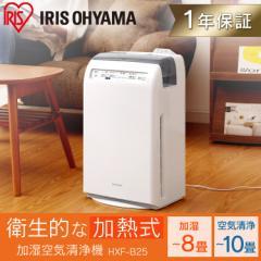 加湿空気清浄機 10畳 加湿器 空気清浄機 新生活人気 おすすめ おしゃれ 乾燥 加湿 加熱式 PM2.5 花粉 HXF-B25 アイリスオーヤマ