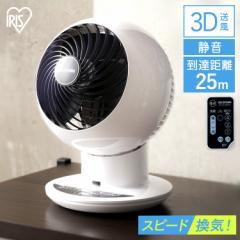 扇風機 サーキュレーター アイリスオーヤマ 小型 18畳 PCF-SC15T 首振り 上下 左右 空機清浄機 冷房 サーキュレーター扇風機 静音 湿気