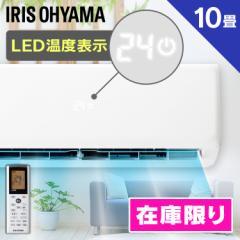 \在庫処分特価/ エアコン 10畳 単品 即納 アイリスオーヤマ 2.8kW IRR-2819G ルームエアコン スタンダード クーラー スタンダードエア