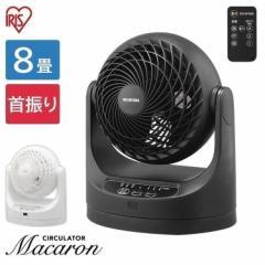 扇風機 サーキュレーター アイリスオーヤマ 小型 8畳 PCF-MKC15 首振り 左右 マカロン型 空機清浄機 冷房 サーキュレーター扇風機 静音