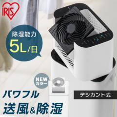 除湿機 アイリスオーヤマ 除湿器 サーキュレーター サーキュレーター衣類乾燥除湿機 衣類乾燥除湿器 デシカント IJD-I50 IJD-I50-WH 除湿