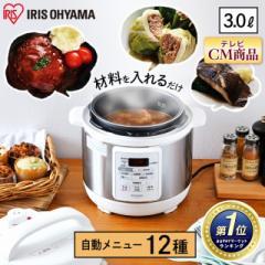 電気圧力鍋 3L PC-EMA3-W アイリスオーヤマ ホワイト 鍋 圧力鍋 おすすめ キッチン 調理家電 調理 時短 簡単 おすすめ 家庭用 送料無料