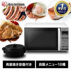 電子レンジ アイリスオーヤマ 本体 IMGY-T171-W 新生活 一人暮らし レンジ 17L おすすめ シンプル 簡単 調理 焼き料理 かんたん両面焼き