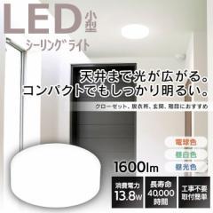 シーリングライト 照明 LED ライト 小型 アイリスオーヤマ LEDシーリングライト 小型シーリングライト 1600lm SCL16D-MCHL SCL16N-MCHL S