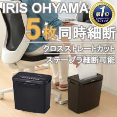 シュレッダー 家庭用 電動 A4 P5GCX アイリスオーヤマ テレワーク 在宅勤務 人気 おすすめ 小さい 電動シュレッダー 小型 コンパクト 安