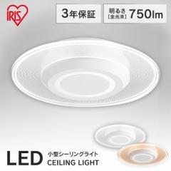 シーリングライト 照明 LED ライト 小型 アイリスオーヤマ LEDシーリングライト 小型シーリングライト 750lm SCL-75D-LGP SCL-75L-LGP 導