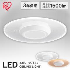シーリングライト 照明 LED ライト 小型 アイリスオーヤマ LEDシーリングライト 小型シーリングライト 1500lm SCL-150D-LGP SCL-150L-LGP