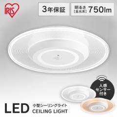 シーリングライト 照明 LED ライト 小型 アイリスオーヤマ LEDシーリングライト 小型シーリングライト 導光板 750lm SCL-75DMS-LGP SCL-7