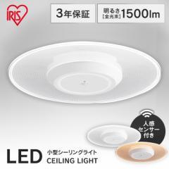 シーリングライト 照明 LED ライト 小型 アイリスオーヤマ LEDシーリングライト 小型シーリングライト 1500lm SCL-150DMS-LGP SCL-150LMS