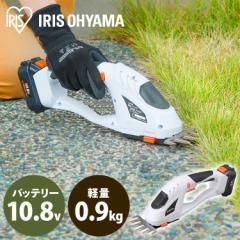 草刈り機 芝生 電動 充電式 ハンディバリカン 10.8V アイリスオーヤマ JHC1210 芝刈り機 バリカン トリマー コードレス 軽量 家庭用 ハン