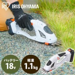 草刈り機 充電式 JHC1218 芝刈り機 ハンディバリカン アイリスオーヤマ 18V 芝生 バリカン 家庭用 小型 コンパクト 電動 充電式 コードレ