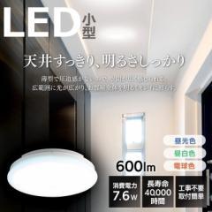 シーリングライト 照明 LED ライト 小型 アイリスオーヤマ LEDシーリングライト 小型シーリングライト 薄形 600lm SCL6L-UU SCL6N-UU SCL