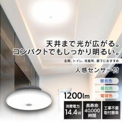 シーリングライト 照明 LED ライト 小型 アイリスオーヤマ LEDシーリングライト 小型シーリングライト 薄形 1200lm SCL12LMS-UU SCL12NMS