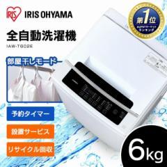 洗濯機 6kg アイリスオーヤマ 設置対応 全自動洗濯機 一人暮らし 新生活 IAW-T602E 新品 安い 縦型 小型 おすすめ シンプル 洗濯 送料無