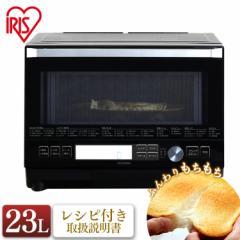 電子レンジ 23L アイリスオーヤマ オーブンレンジ レンジ 過熱水蒸気オーブンレンジ PSOM-23V-B スチームオーブン オーブン スチーム式