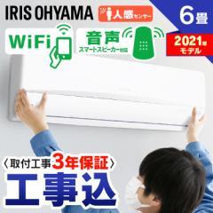 エアコン 6畳 工事費込み アイリスオーヤマ ルームエアコン 2.2kW 本体 冷房 Wi-Fi 単品 IRA-2204W IRA-2204RZ 音声操作 クーラー スマホ