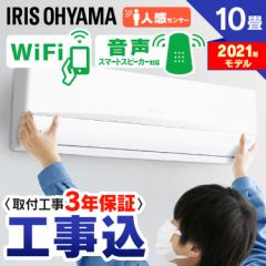 エアコン 10畳 工事費込み Wi-Fi アイリスオーヤマ IRA-2804W IRA-2804RZ クーラー 冷房 音声操作 スマホ操作 2.8kW 室内機 室外機 ルー